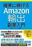 確実に稼げる Amazon輸出 副業入門