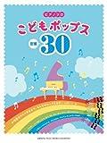 ピアノソロ 初級 こどもポップス定番30 (ピアノソロ初級)