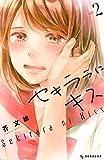 セキララにキス(2) (デザートコミックス)