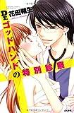 Dr.ゴッドハンドの特別診察 (ぶんか社コミックス S*girl Selection)