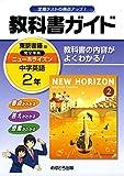 東京書籍版英語2準拠中学英語2年 (教科書ガイド)