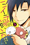 ミイラの飼い方(3) (アクションコミックス(comico BOOKS))