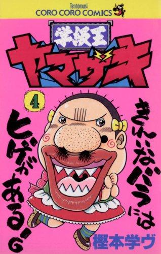 学級王ヤマザキ(4) (てんとう虫コミックス)