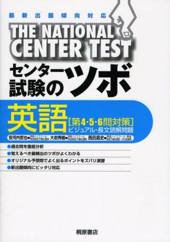 センター試験のツボ英語「第4・5・6問対策」―ビジュアル・長文読解問題
