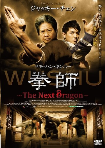 拳師 ~The next Dragon~ [DVD]