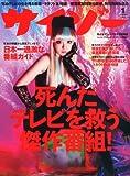 サイゾー 2012年 01月号 [雑誌]
