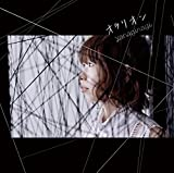 やなぎなぎの11thシングル「オラリオン」MV公開