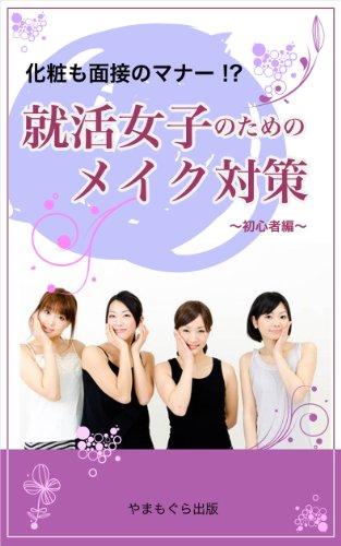 化粧も面接のマナー!?就活女子のためのメイク対策~初心者編~