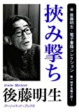 挟み撃ち 後藤明生・電子書籍コレクション