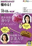 極める! 2010年10・11月 高木美保の香り学/中越典子の京美人学
