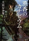 薫香のカナピウム (文春e-book)