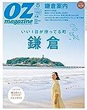 OZmagazine (オズマガジン) 2016年 05月号 [雑誌]
