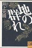 地の群れ (河出文庫―BUNGEI Collection)