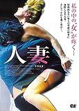 人妻 [DVD]