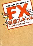 FX 指標スキャルでHAPPYトレード―10万円から始めて3年で2億円稼いだ!