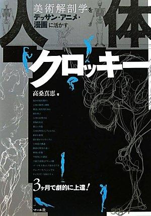 人体クロッキー―美術解剖学をデッサン・アニメ・漫画に活かす
