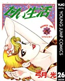 甘い生活 26 (ヤングジャンプコミックスDIGITAL)