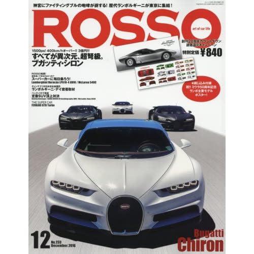 Rosso (ロッソ) 2016年12月号 Vol.233