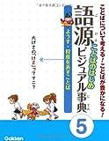 語源 ことばのはじめビジュアル事典〈5〉ようす・程度を表すことば