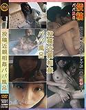 投稿近親相姦パパ風呂 (WORLD-3001) [DVD]