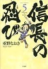 信長の忍び 第5巻 2012年03月29日発売