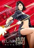 殺し屋・蘭 [DVD]