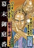 明楽と孫蔵 反撃編―幕末御庭番 (キングシリーズ 漫画スーパーワイド)