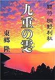 九重の雲―闘将 桐野利秋