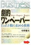 劇的ワンペーパー   One-Paper Magic