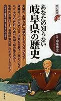 あなたの知らない岐阜県の歴史 (歴史新書)
