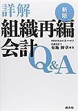 詳解 組織再編会計Q&A