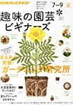 趣味の園芸ビギナーズ 2015年 07 月号 [雑誌]