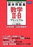 数学II・B標準問題集 プリンシプル