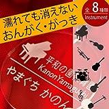 名札 入園祝い 幼稚園バッグ用 名前キーホルダー(音楽・楽器シリーズ)