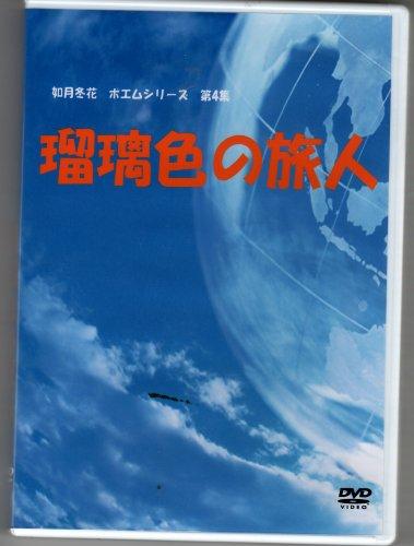 如月冬花 ポエムシリーズ 第4集 瑠璃色の旅人 [DVD]