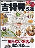 吉祥寺ぴあ 2011 (ぴあMOOK)