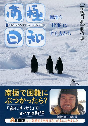 南極日和 - 極地を「仕事」にする人たち