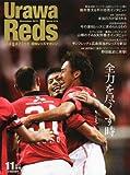 Urawa Reds Magazine (浦和レッズマガジン) 2011年 11月号 [雑誌]