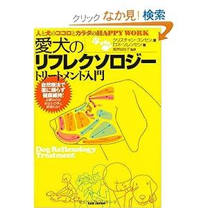 愛犬のリフレクソロジートリートメント入門 飯野由佳子(監訳)