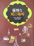優雅な死に場所 (1980年) (ハヤカワ文庫―NV)