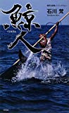 鯨人 (集英社新書)