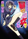 暴想処女(7) (ヤングマガジンコミックス)