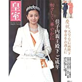 皇室 Our Imperial Family 第65号 平成27年冬号