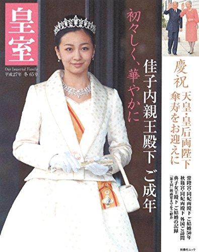 皇室 Our Imperial Family 第65号 平成27年冬号 (扶桑社ムック)