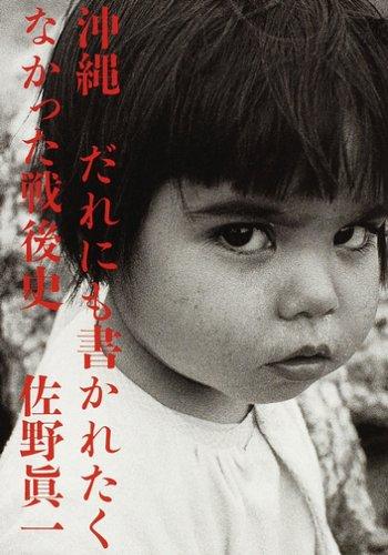 沖縄だれにも書かれたくなかった戦後史