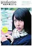 graduation 高校卒業2016 (TOKYO NEWS MOOK 527号)