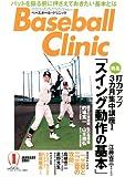 Baseball Clinic (ベースボール・クリニック) 2011年 01月号 [雑誌]