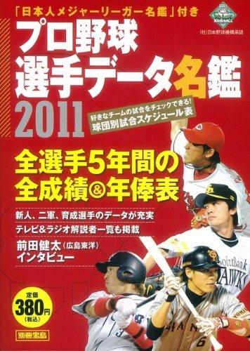 プロ野球選手データ名鑑2011 (別冊宝島)