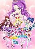 アイカツ! 9(初回封入限定特典:アイカツ! カード付き) [DVD]