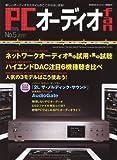PCオーディオfan5 (MOOK21)